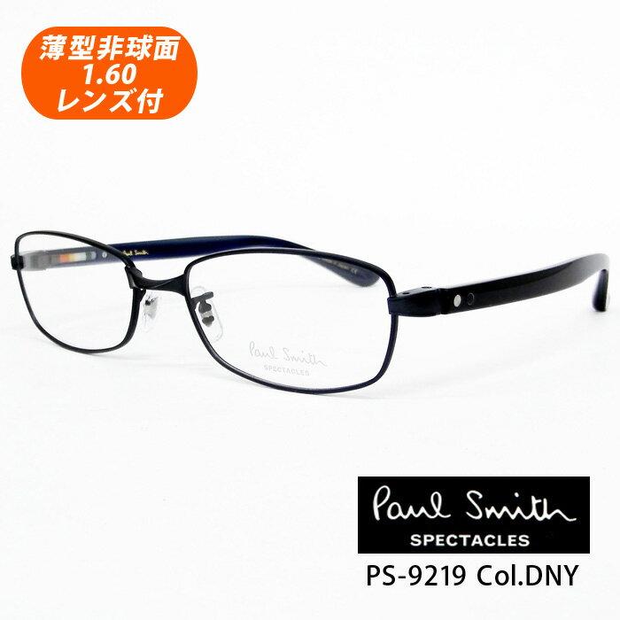 薄型非球面レンズ付【Paul Smith(ポール・スミス)PS-9219 Col.DNY(ダークネイビー)】デザインコレクションメガネセット(伊達メガネ・近視・遠視・乱視・老眼)
