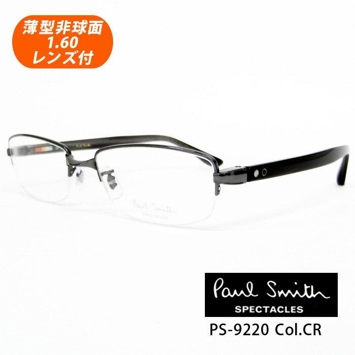 薄型非球面レンズ付【Paul Smith(ポール・スミス)PS-9220 Col.CR(※艶のあるグレー色)】デザインコレクションメガネセット(伊達メガネ・近視・遠視・乱視・老眼)