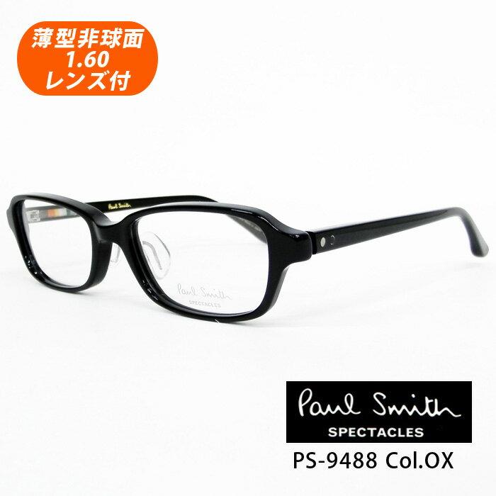 薄型非球面レンズ付【Paul Smith(ポール・スミス)PS-9488 Col.OX(オニキス)】デザインコレクションメガネセット(伊達メガネ・近視・遠視・乱視・老眼)
