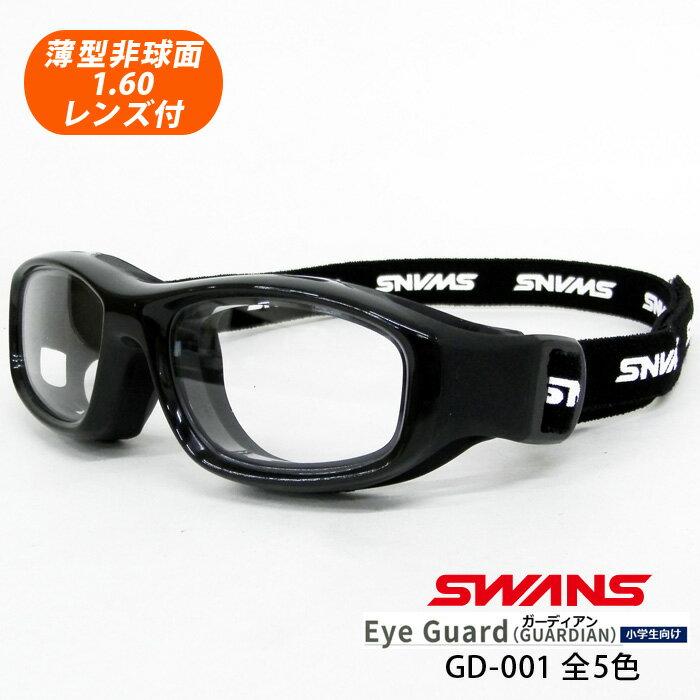 子供用!薄型非球面レンズ付【SWANS GD-001 フレームカラー全5色 EyeGuard GUARDIAN(スワンズアイガードガーディアン)】度付対応スポーツフレーム(ゴーグルタイプ)伊達メガネ・近視・乱視・老眼・遠視・保護メガネ
