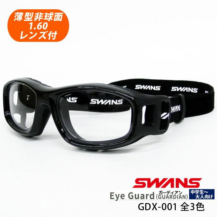 フリーサイズ!薄型非球面レンズ付【SWANS GDX-001 フレームカラー全3色 EyeGuard GUARDIAN(スワンズアイガードガーディアン)】度付対応スポーツフレーム(ゴーグルタイプ)伊達メガネ・近視・乱視・老眼・遠視・保護メガネ