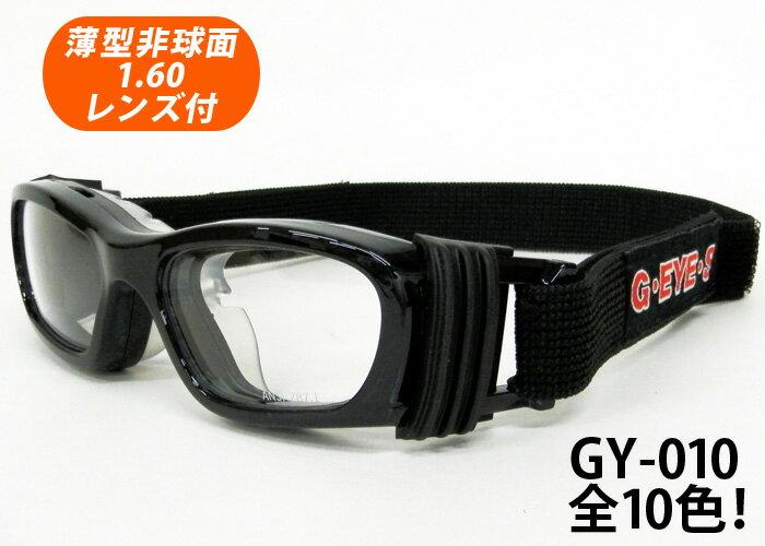 子供用!度付対応スポーツフレーム(スポーツゴーグルタイプ) 薄型非球面レンズ付【G-EYES Eye-Goggles(アイゴーグル)GY-010 フレームカラー全10色】KIDS SIZE 子供用メガネ♪デザインコレクションメガネセット(伊達メガネ・近視・乱視・老眼・遠視・花粉防止)