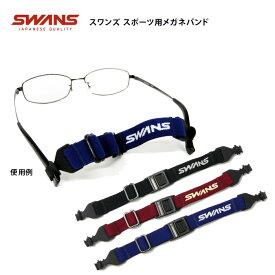 郵送なら送料無料!メガネのズレ落ち防止に♪【SWANS SPORTS BAND(スワンズスポーツバンド)全3色】スポーツ用メガネバンド★バックル付きで簡単に脱着可能♪激しい動きをする際のメガネのずれ防止に。