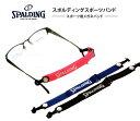 郵送なら送料無料!メガネのズレ落ち防止に♪【SPALDING SPORTS BAND(スポルディングスポーツバンド)全3色】スポー…