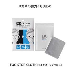 郵送なら送料無料!FOG STOP CLOTH(フォグストップクロス)メガネのくもり止め 眼鏡の曇り止め サイモン クロスで拭くだけ!マスクをしてもくもらない♪