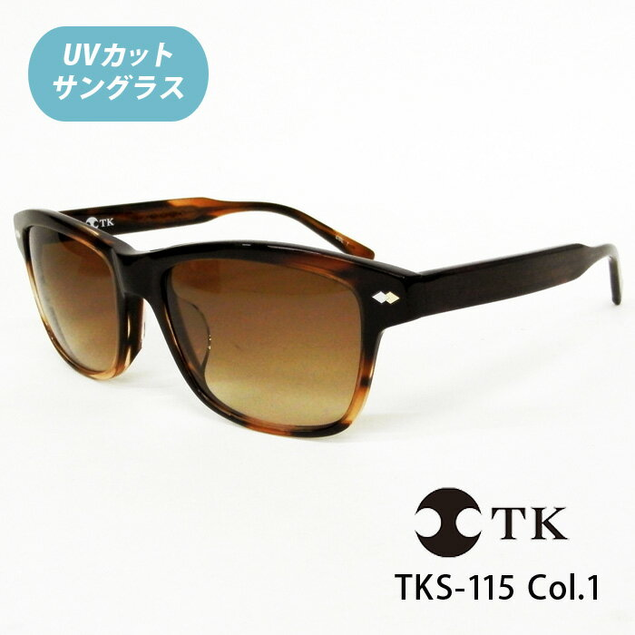 郵送なら送料無料!【TK(ティーケー)TKS-115 Col.1(ブラウンササ)】UVカット付サングラス【正規品】