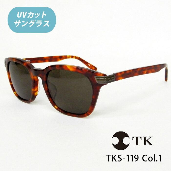 郵送なら送料無料!【TK(ティーケー)TKS-119 Col.1(ブラウンデミ)】UVカット付サングラス【正規品】