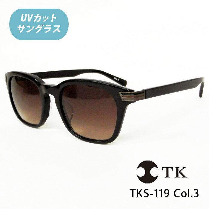郵送なら送料無料!【TK(ティーケー)TKS-119 Col.3(ブラック)】UVカット付サングラス【正規品】