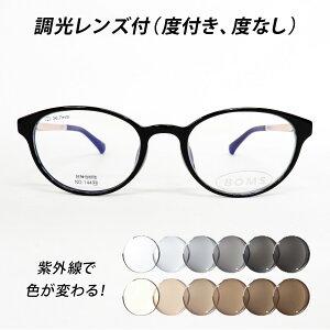 調光レンズ付(度付き、度なし)メガネセット【NO-144 Col.1(ブラック)】NIKON ニコン非球面設計 調光(グレー、ブラウン)サングラスに変身 おしゃれなオーバル型★