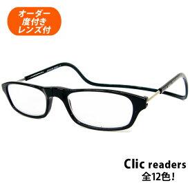 クリックリーダーオーダータイプ♪シニアグラス(老眼鏡)【クリックリーダーレギュラーサイズ】選べるカラー全12色★