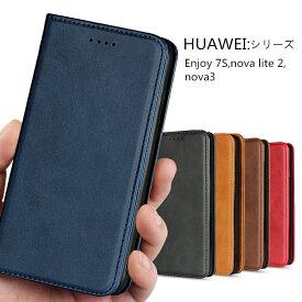 Huawei Enjoy 7S P smart nova lite 2 nova lite 3 plus P40 lite 5G ケース ファーウェイ ノバ ライト2 Nova 3 内蔵マグネット 高品質 手帳型 ケース カバー
