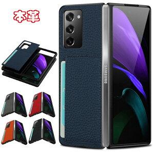 Galaxy Z Fold2 5G SCG05 ケース 手帳型 カバー 本革 Galaxy Fold SCV44 au ケース 手帳型 対応 SAMSUNG サムスン ギャラクシーフォールド スマホケース case サムスン ギャラクシー フォールド2 SCG05 au 携帯カ
