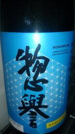 惣誉酒造株式会社 純米大吟醸五百万石 720ml