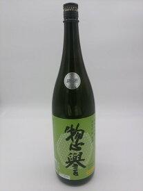 惣誉酒造株式会社 惣誉 純米大吟醸 五百万石 生酒 1.8L