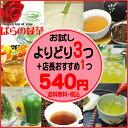 【送料無料】お試し3つよりどり+おすすめ1つで540円 [お茶 お試し]40