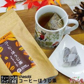 \マラソンクーポン配布/コーヒーほうじ茶8パック chasobi【1杯用ひも付ティーパック】