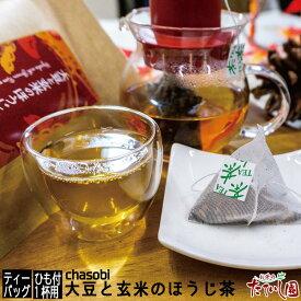 \マラソンクーポン配布/大豆と玄米のほうじ茶10パック chasobi【1杯用ひも付ティーパック】