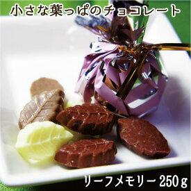 マラソンクーポン配布 Leaf Memory 木の葉の想い出250gリーフメモリー ロワール チョコ