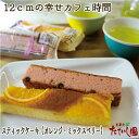 390円OFFクーポン有 スティックケーキ(オレンジorミックスベリー)