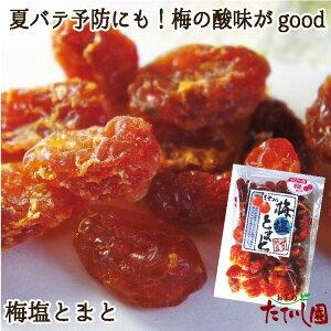 \1000円OFFクーポン発行 福山市応援/梅塩とまと140g
