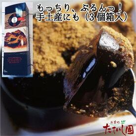黒わらび餅3個(袋入)