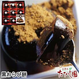 クーポン配布中 黒わらび餅9個(箱入)