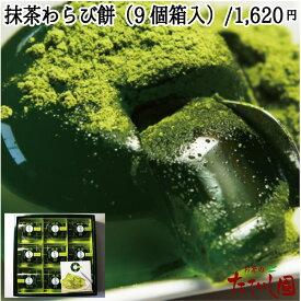 クーポン配布中 抹茶わらび餅9個(箱入)