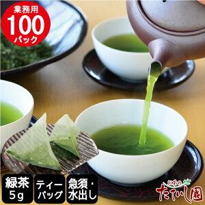 緑茶5g×100P(5s-100) 緑茶 ティーバッグ お茶 ティーパック 業務用 日本茶 水出し緑茶 水だし 冷茶 急須用 茶 カテキン パック 贈り物 ギフト 内祝 おしゃれ