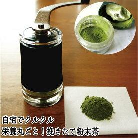 ポーレックス セラミックお茶ミル / お茶