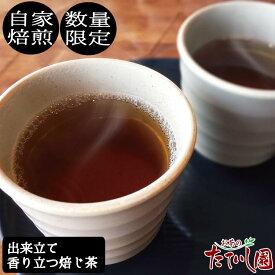 \マラソンクーポン配布/季節の自家焙煎ほうじ茶 お茶 日本茶 茶 贈り物 ギフト