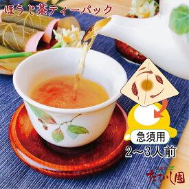\マラソンクーポン配布/【お試し】ほうじ茶ティーパック 4g×5パック