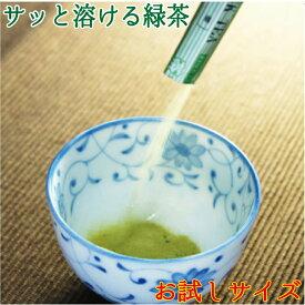 【お試し】インスタント 緑茶6本 サッと溶けるスティックタイプ緑茶 刻み茶葉入り