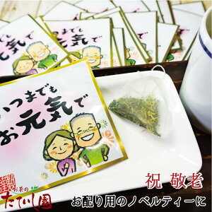 マラソンアフター3%OFFクーポン 「いつまでもお元気で」のメッセージ入 緑茶 ティーバッグ お茶 ティーパック 業務用 日本茶 水出し緑茶 水だし 冷茶 急須用 茶 カテキン パック 贈り物 ギ