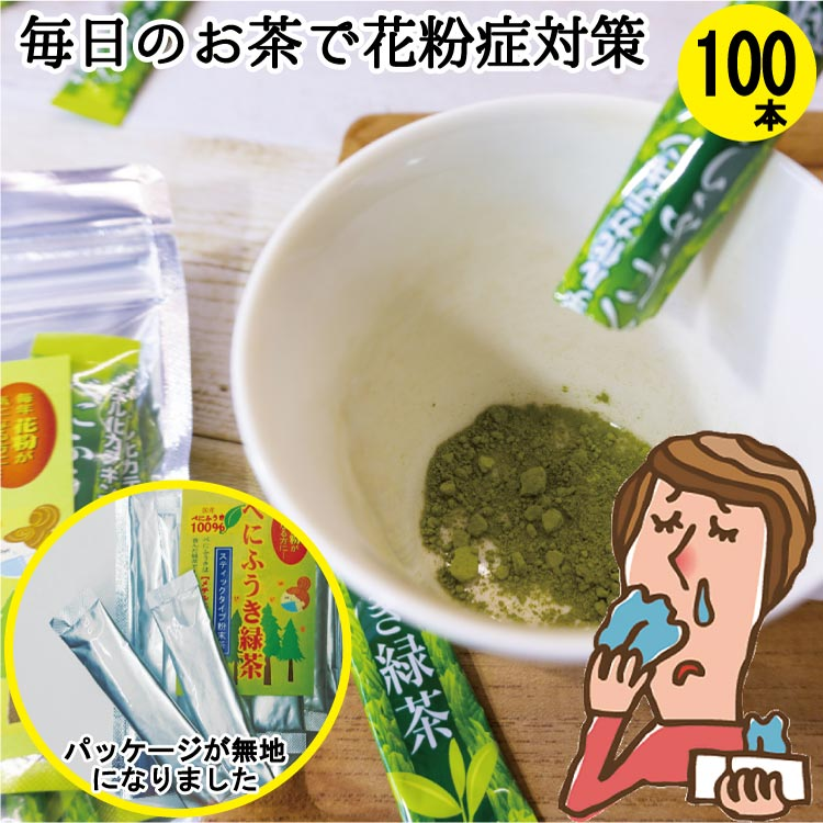 【メチル化カテキン】べにふうき緑茶(1.2g×100)【緑茶 茶葉】【大袋】緑茶たていし園 花粉症対策 徳用サイズ