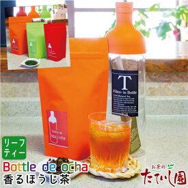 \マラソンクーポン配布/【フィルターインボトルで水出し茶】毎日飲みたい!香り高くスッキリ後味のほうじ茶リーフ80g