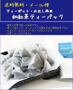 【メール便発送】【送料無料】水出し和紅茶ティーパック5g×32Pティーポット水出し両用ティーバッグ