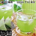 抹茶入緑茶ティーバッグ(急須・水出し両用)5g×42パック 【送料無料】