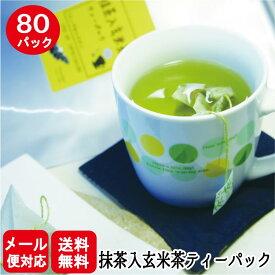 【送料無料】抹茶入玄米茶ひも付ティーバッグ 80パック メール便配送 日本茶 緑茶 テレワーク 在宅勤務 での癒しにお手軽
