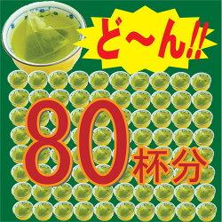 【メール便発送】【送料無料】抹茶入緑茶どーんと80杯分