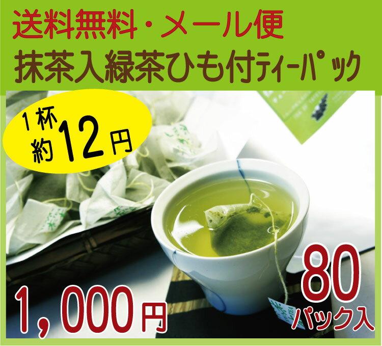 【スーパーDEAL】【1000円メール便発送】【送料無料】抹茶入緑茶ひも付ティーパック80P