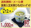 【1000円メール便発送】【送料無料】抹茶入玄米茶ひも付ティーパック80P