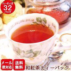 【メール便発送】【送料無料】水出し和紅茶ティーパック5g×32P