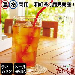 和紅茶ティーパック5g×32P水出し国産紅茶ティーポット両用