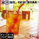 【メール便発送】【送料無料】水出し和紅茶ティーパック5g×32P ティーポット 水出し 両用ティーバッグ