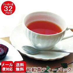 \20日エントリーで最大7倍/【メール便発送】【送料無料】和紅茶ティーパック5g×32P紅茶ティーバッグ業務用お茶ティーパック業務用水だし紅茶冷茶急須用茶