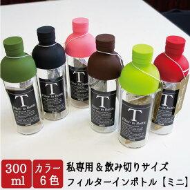 【5%OFFクーポン有】 フィルターインボトル300ml パーソナルサイズ ミニ ハリオ HARIO【FIB-30】