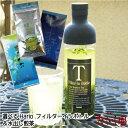 選べるフィルターインボトルとおすすめ水出し茶のセット 日本茶 緑茶