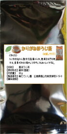 \マラソンクーポン配布/【お試し】かりがねほうじ茶 30g