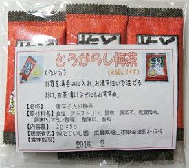 【お試し】とうがらし梅茶 2g×5ヶ [お茶 お試し]