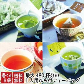 【送料無料】4種類の茶から6袋選べる!たっぷり最大480杯分!ひも付ティーパック福袋 2019 ハッピーバッグ